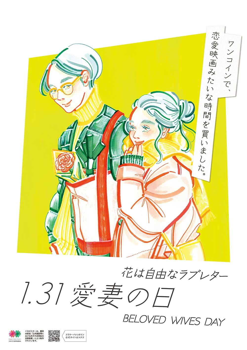 フラワーバレンタイン 「1.31 愛妻の日」ポスター