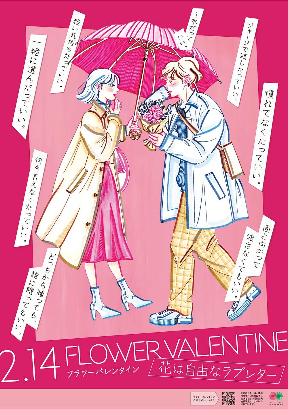 フラワーバレンタイン ポスター