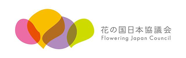 一般社団法人花の国日本協議会