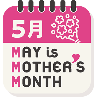 5月 May is Mother's Month