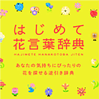 はじめて花言葉辞典 First Flower Language Dictionary