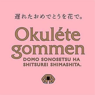Okulete Gommen