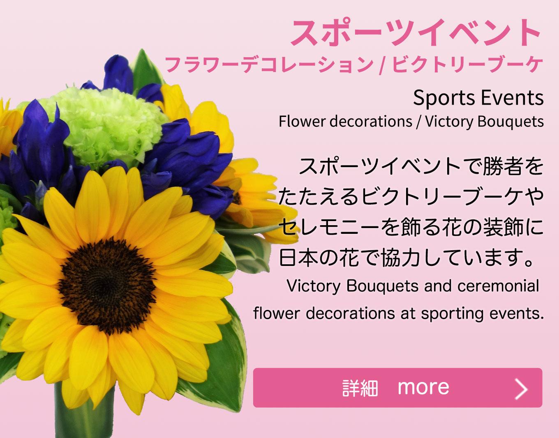 スポーツイベント フラワーデコレーション ビクトリーブーケ Sports Events Flower decorations. スポーツイベントで勝者をたたえるビクトリーブーケやセレモニーを飾る花の装飾に日本の花で協力しています。Victory Bouquets and ceremonial flower decorations at sporting events.